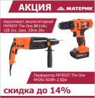 -14% на шуруповерт аккум. PATRIOT The One BR114Li и перфоратор PATRIOT The One RH262.