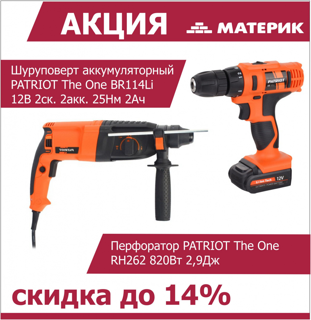 -14% на шуруповерт аккум. PATRIOT The One BR114Li и перфоратор PATRIOT The One RH262._01.jpg